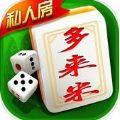沅江多来米棋牌 V1.0 苹果版