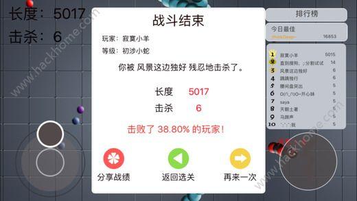 贪吃蛇擂台大比拼贪吃蛇擂台大比拼官方唯一网站  1.2 苹果版