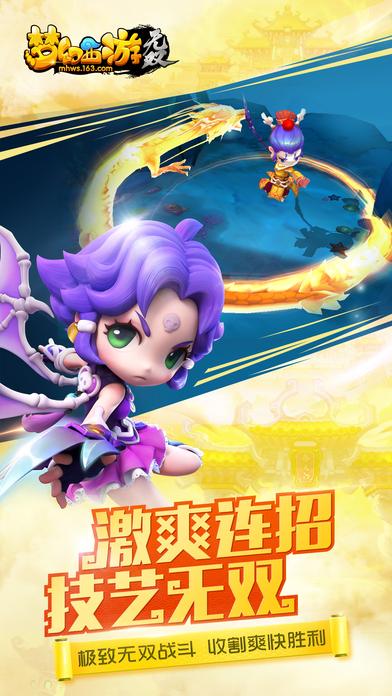 梦幻西游无双版V1.2.10 安卓版