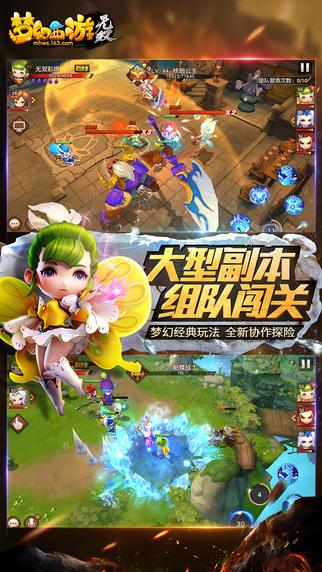 梦幻西游无双版V1.2.11 苹果版