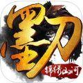 墨刀锦绣山河 V1.0.12 苹果版