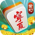 紫幻宁夏麻将 V1.1 苹果版