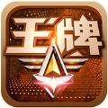 王牌战警 V1.0 苹果版