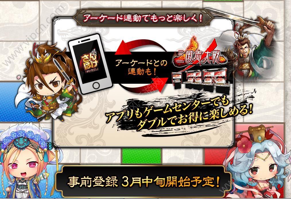 三国志大战PocketV1.0 苹果版