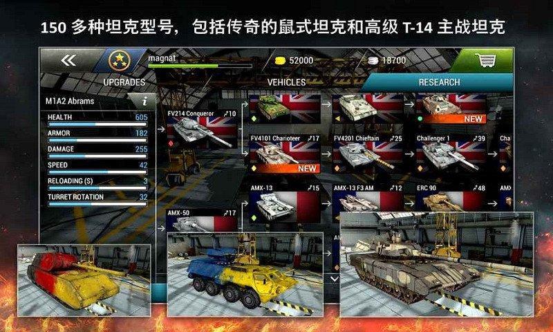 Tanktastic3D联网坦克V2.1a 安卓版