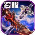 百战诛仙 V1.0 苹果版