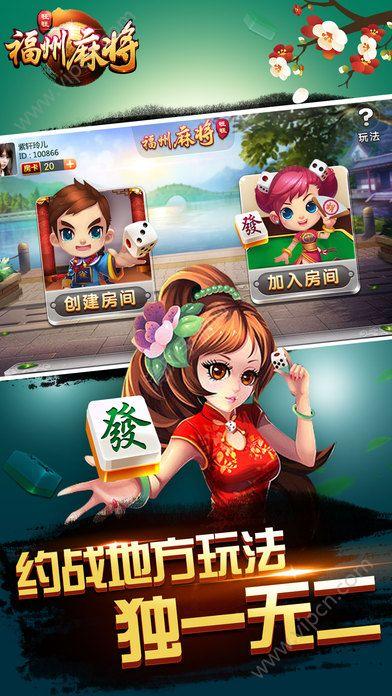 福州旺旺麻将V1.0 苹果版