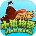超冒险小镇物语 V1.362 苹果版