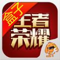 王者荣耀盒子 V2.6.2 苹果版