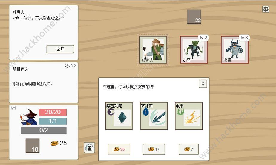 卡牌冒险者V1.0 安卓版