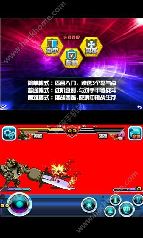 热血激斗V5.1 安卓版