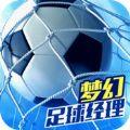 梦幻足球经理HD V1.0.8 苹果版