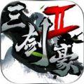 三剑豪2苹果版
