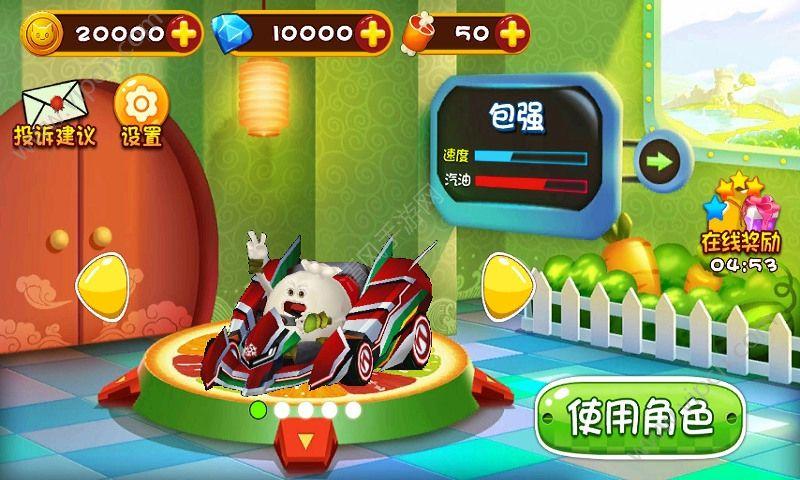美食大冒险3之快乐飞车V1.0.0 安卓版