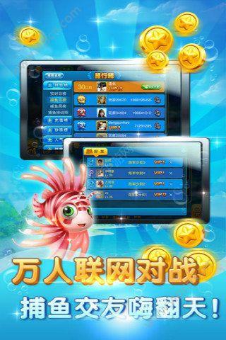 全民百万捕鱼V1.3.0 安卓版