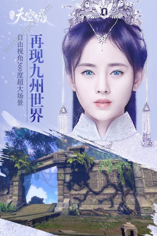 九州天空城V1.1.1.4 安卓版