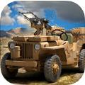战模拟器吉普车 V1.0 苹果版