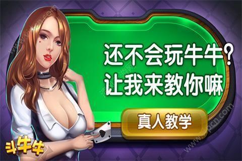 斗牛onlineV1.5.2 安卓版