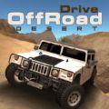 越野驾驶沙漠 V1.0.5 苹果版