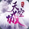 九州天空城苹果版