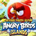 愤怒的小鸟岛屿 V1.0 苹果版