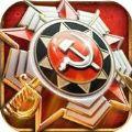 命令与征服之现代战争 V1.0.0 苹果版