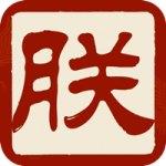 朕的江山 V1.1.6 安卓版