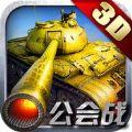 钢铁雄狮 V1.0 苹果版