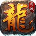 屠龙传世 V1.6.61 安卓版
