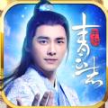 青云志 V7.1.0 苹果版