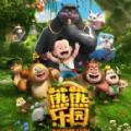 熊出没之熊熊乐园 V1.0 安卓版