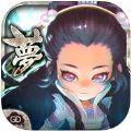 梦之天剑 V1.0.2 苹果版