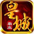 皇城霸业OL苹果版