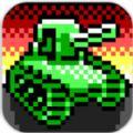 像素坦克之战 V1.2.1 安卓版