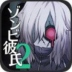 僵尸男友2扭曲之爱iOS版 V1.2.1 ios版