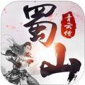 蜀山青云传 V1.5 苹果版