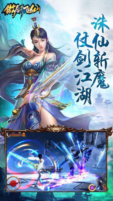 傲剑飞仙V1.0.2 苹果版
