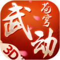 武动苍穹 V1.2.5 安卓版