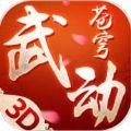 武动苍穹 V1.2.5 苹果版