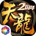 天龙八部3D V1.348.0.1 安卓版