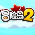 冒险岛2 V1.0 安卓版