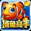 捕鱼高手3 V1.0 安卓版
