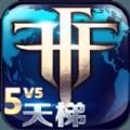 自由之战 V2.0.9.0 安卓版