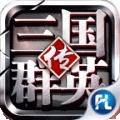 三国群英传正版授权 V1.7.3 安卓版