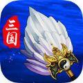 小小英雄爱三国 V1.0 苹果版