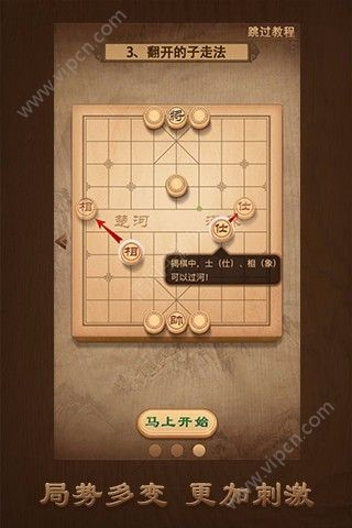 天天象棋V1.0 苹果版