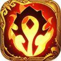 联盟部落大决战 V1.0 苹果版
