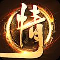 剑侠问情 V1.0.8.0 安卓版