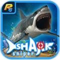 鲨鱼狙击手完整版 V1.0 安卓版