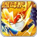 赛尔号超级英雄 V2.6.0 官方版
